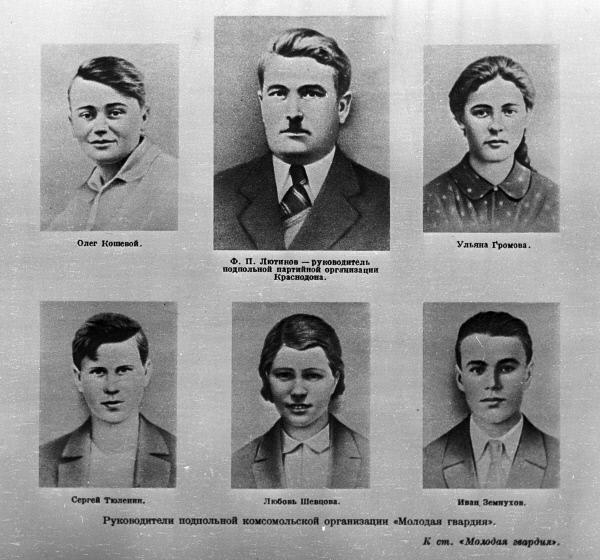 Репродукция портретов руководителей подпольной комсомольской организации «Молодая гвардия».