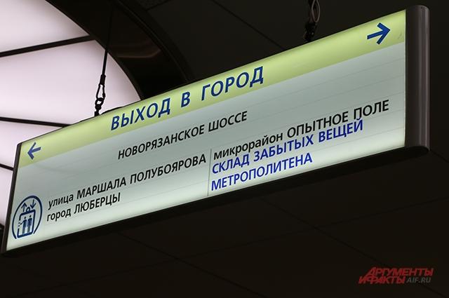 Вход на склад легко найти, на станции много указателей.