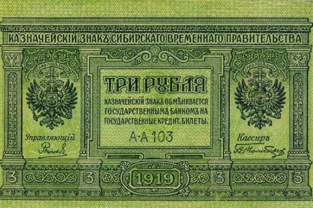 На курс сибирского рубля значительное влияние оказывали политическая и военная обстановка.