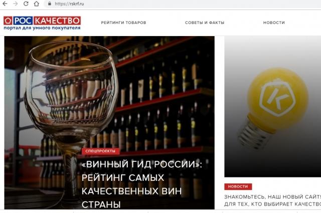 Новый портал Роскачества.