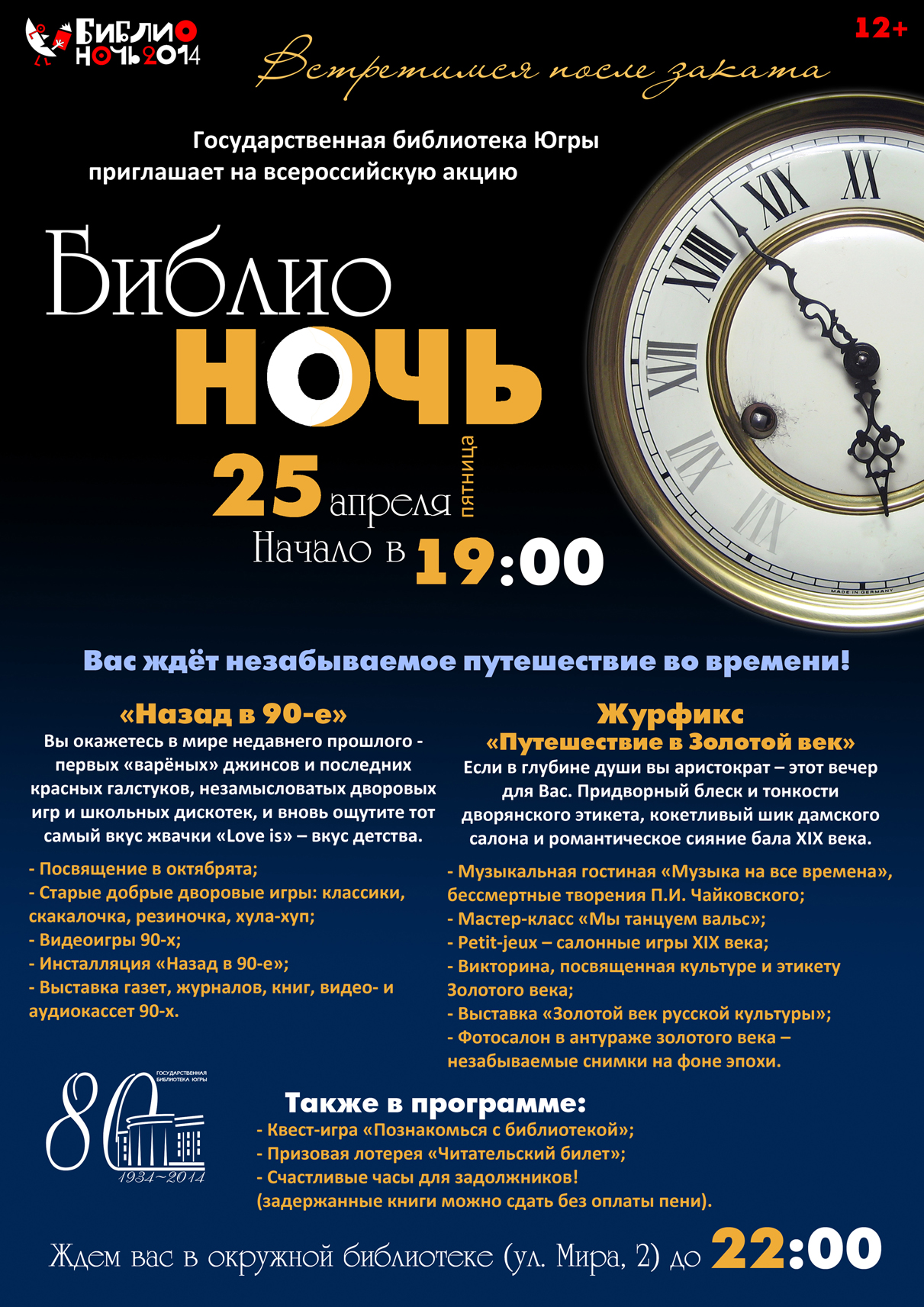 В Ханты-Мансийске наступит «Библионочь» 2014