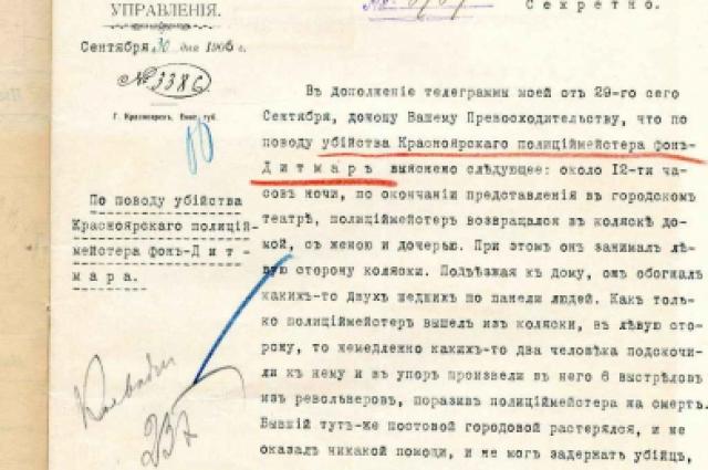 Архивные документы об убийстве полицмейстера.