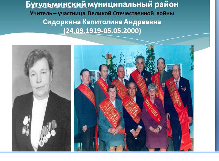 Капитолина Андреевна Сидоркина была старшиной роты 54-й зенитно-артиллерийской дивизии.