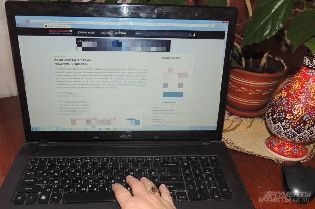 Елена поделилась своим горьким опытом на форумах о мошенниках