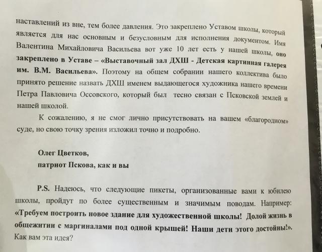 Письмо Олега Цветкова коллегам.