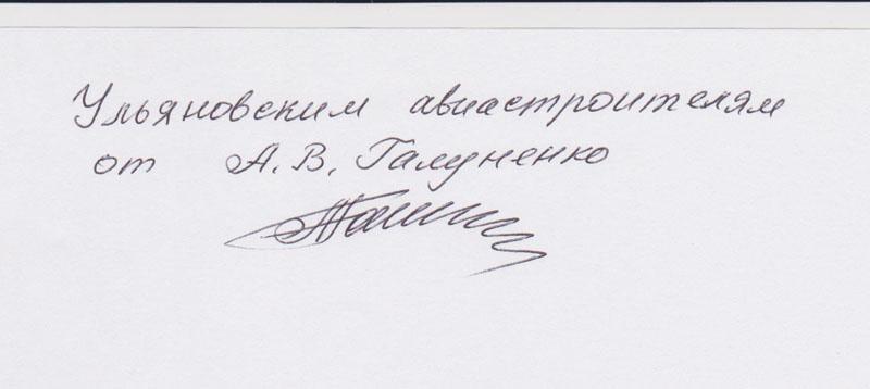 Автограф А. Галуненко авиастроителям.
