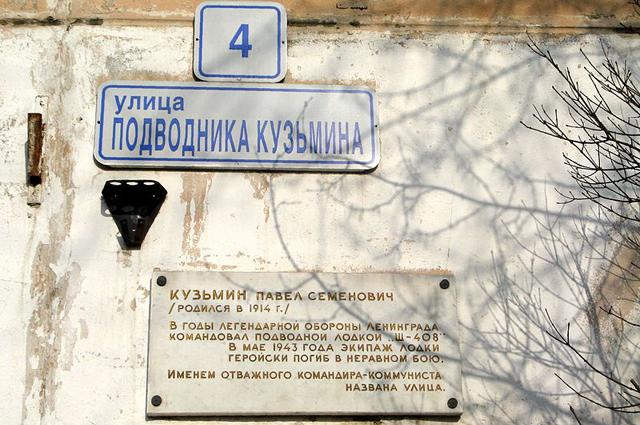 Мемориальная доска на ул. Подводника Кузьмина в Санкт-Петербурге.