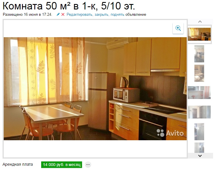 скриншот avito.ru