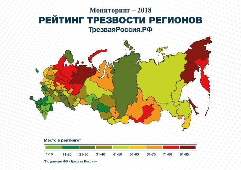 Национальный рейтинг трезвости регионов России - 2018