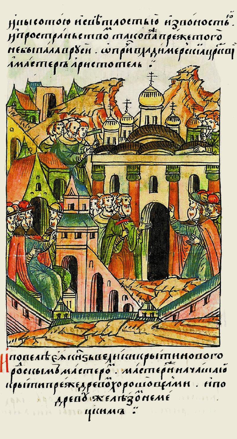 «И высотой, и светлостью, и звонностью, и пространством, такой же прежде того не бывало на Руси, кроме Владимирской церкви; а мастер — Аристотель». На миниатюре Лицевого свода.