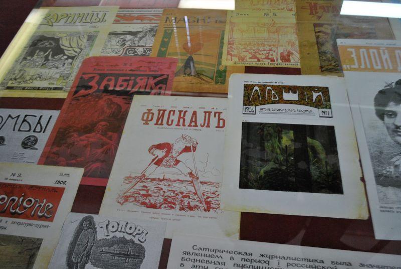 Коллекция сатирических журналов.