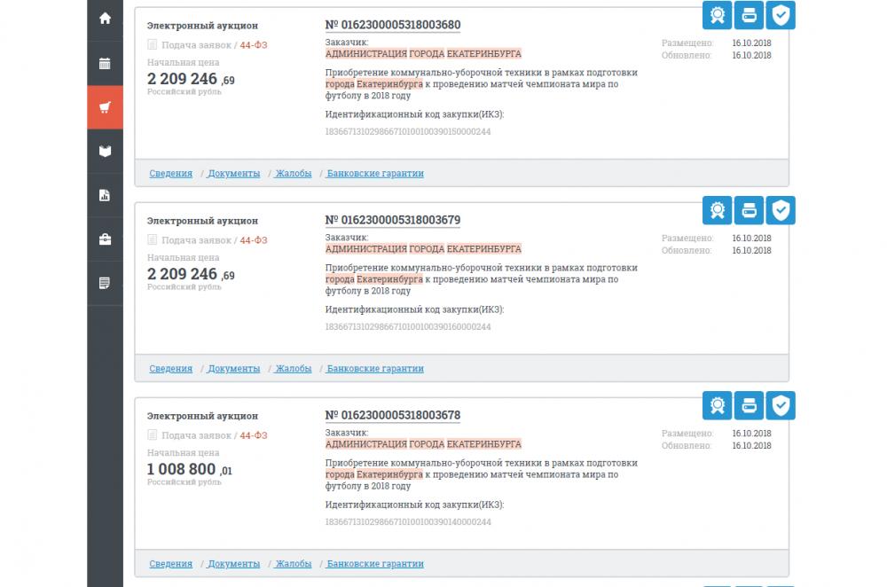 Администрация Екатеринбурга разместила три аукциона на госзакупках.
