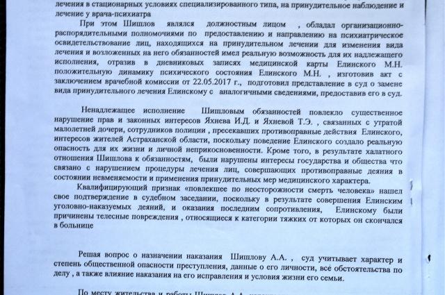 Александра Шишлова осудили по статье «халатность, повлекшая за собой смерть человека». Не смотря на то, что его пациента при задержании смертельно ранили полицейские.