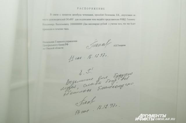 Экс-губернатор Леонид Полежаев не растерялся и оперативно уладил конфликт. А письмо осталось в музее на память.