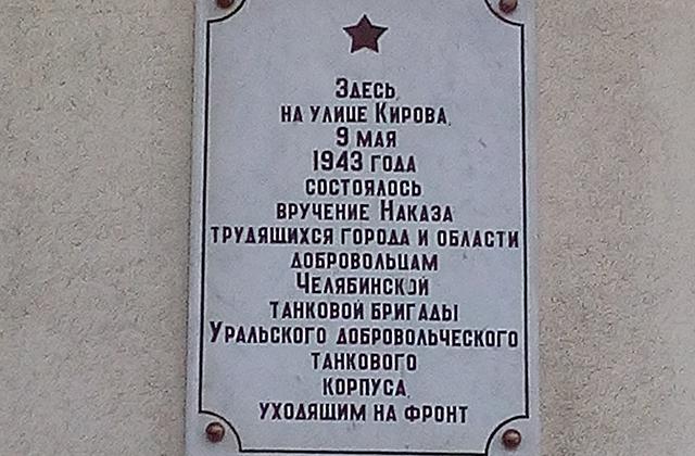 С этого места ушла на фронт легендарная Челябинска добровольческая танковая бригада.
