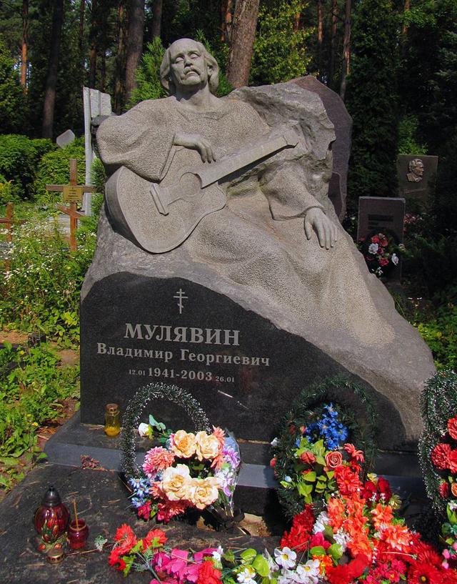 Могила Мулявина на Восточном кладбище Минска.
