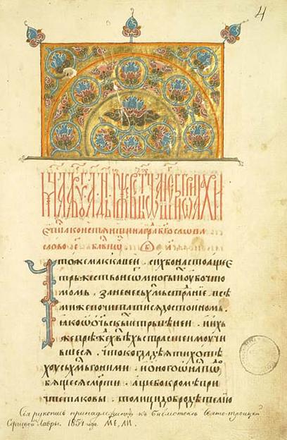 Четьи-минеи. Август. ХVІ век.