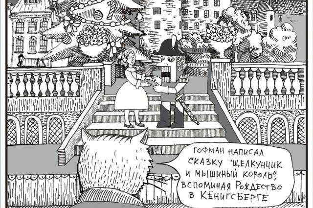 Часть иллюстрации к истории о создании самой новогодней сказки о Щелкунчике.