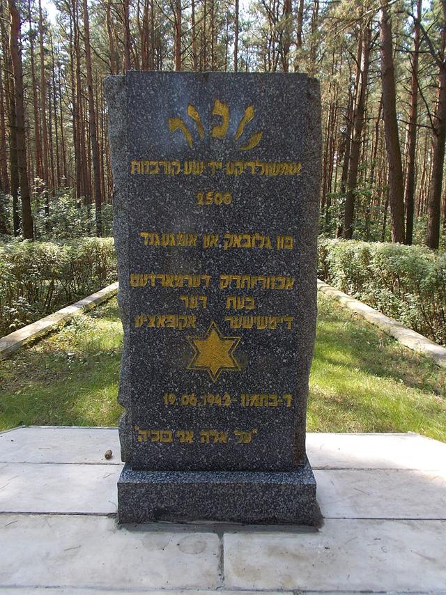 Памятник евреям, убитым в Борках.