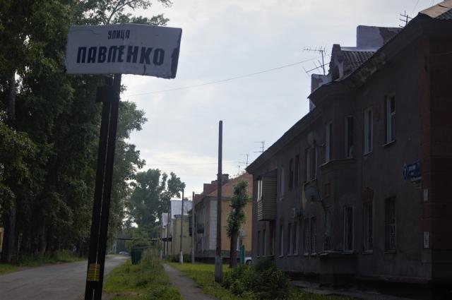 Улица Павленко сегодня – это старые двухэтажки и покосившиеся сараи.