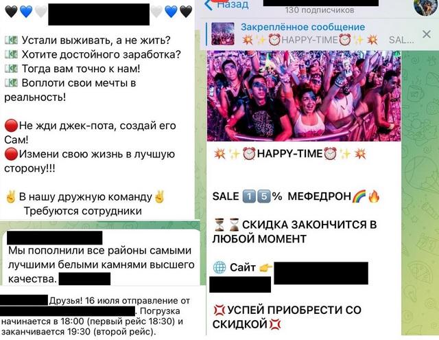 О получении противозаконных «предложений» в соцсетях регулярно сообщают читатели.