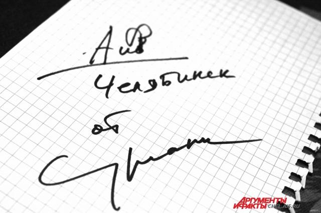 Светлана Сурганова автограф