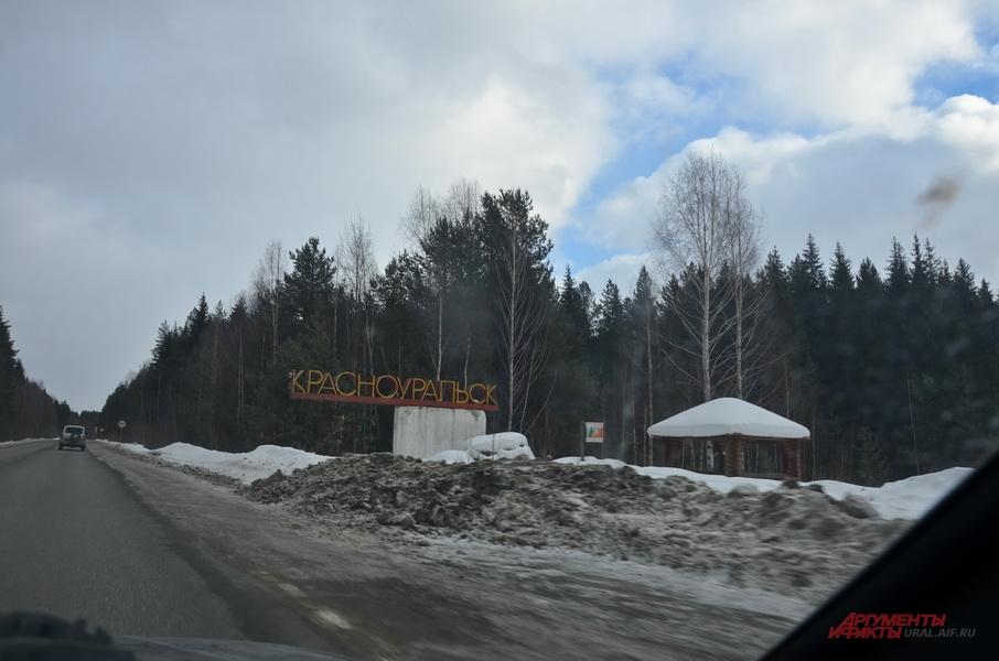 Стелла на въезде в Красноуральск.