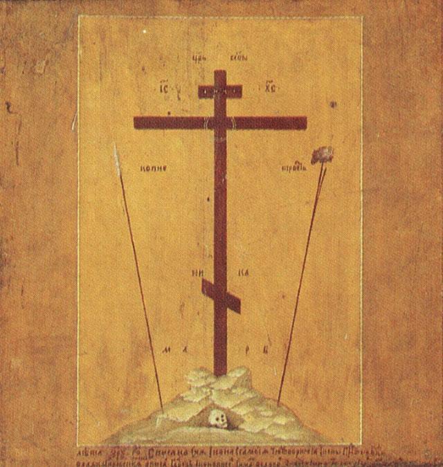«Православный крест». Старинная икона.