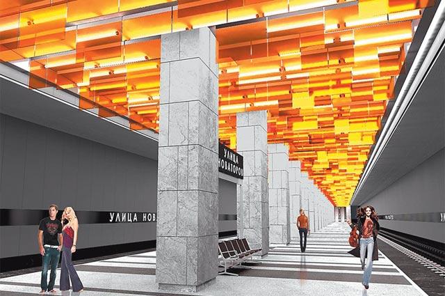 Такой будет станция метро «Улица Новаторов».