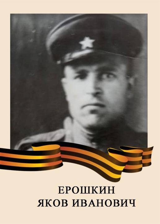 Ерошкин Яков