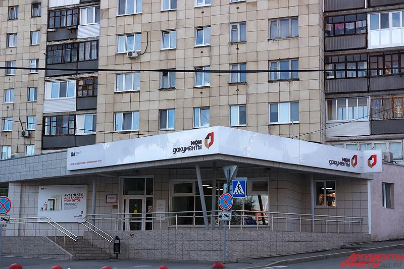 Пермский многофункциональний центр появился одним из первых в стране.