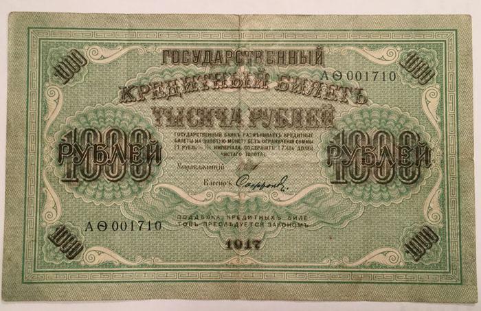 Банкнота со свастикой.