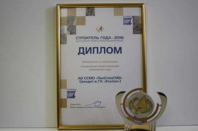 «Эталон ЛенСпецСМУ» победило в номинации «Социально ответственная компания года».