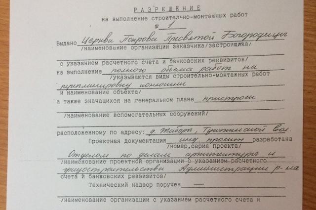 Документ о перепланировке конюшни в дом