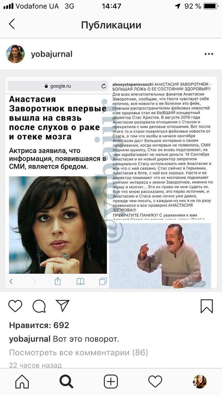 Сведения в СМИ о том, что информация о раке Заворотнюк - ложь