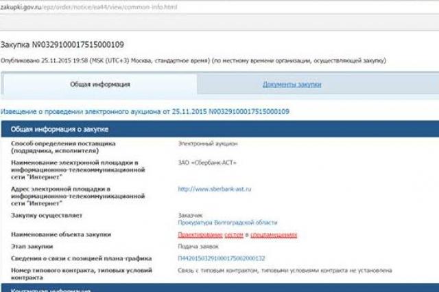 ПрАектирование сЕстем в спецпАмещениях. Скриншот с сайта https://zakupki.gov.ru/.