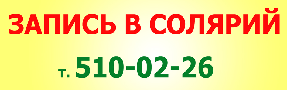 Салон красоты Озерки  телефон 510-02-26