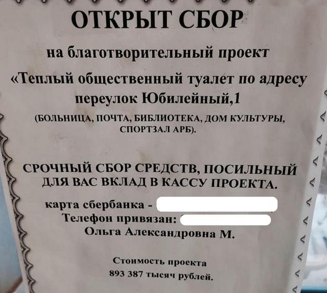 Объявления о сборе средств расклеили в местных магазинах.
