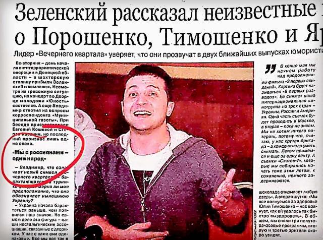 Зеленский говорит, что русские и украинцы это один народ.