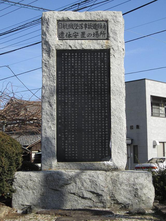 Мемориал рейсу 123 в Фудзиоке