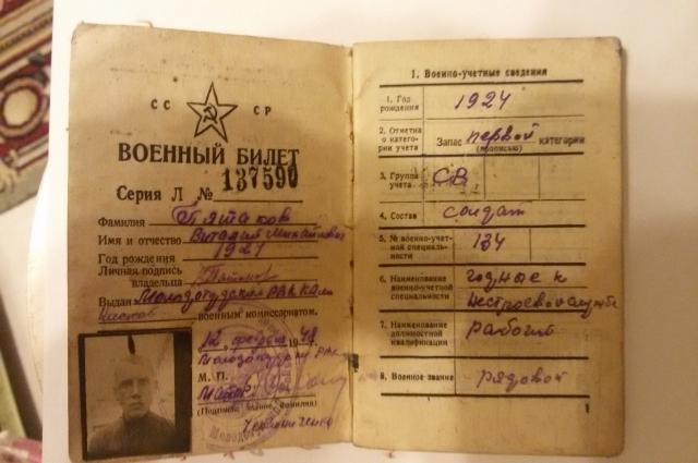Военный билет Пятакова Виталия Михайловича.