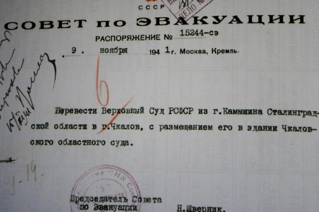 Распоряжение Совета  по эвакуации от 9 ноября 1941 г.