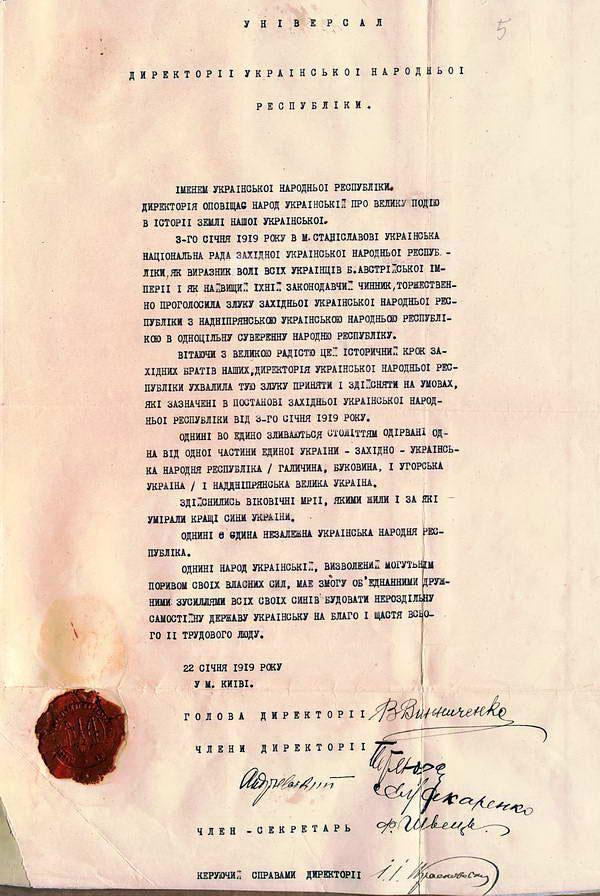 Фото Универсала Директории УНР об объединении УНР и ЗУНР.