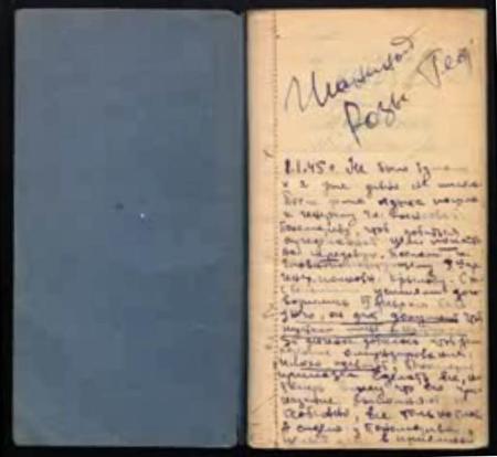 Страница из дневника Розы Шаниной, 1945 год.