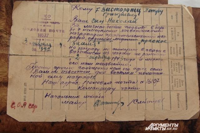 Письмо родителям Николая Высторопца о присвоении награды.