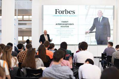 Инженерная школа Forbes
