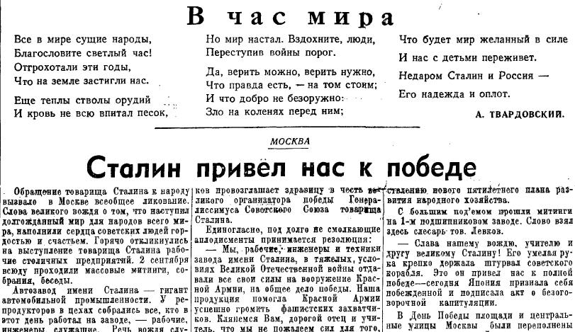 Стихотворение Твардовского из «Известий» № 208(8818) от 4 сентября.