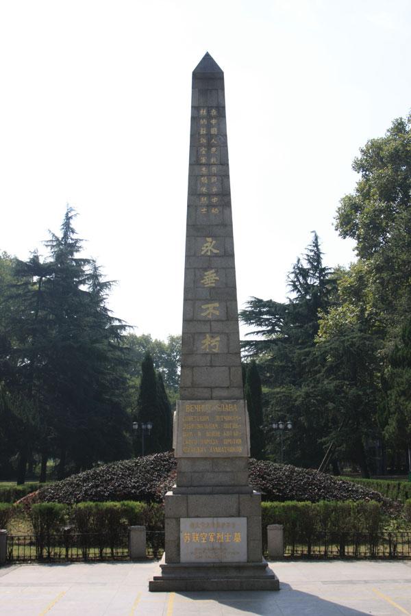 Памятник советским лётчикам в Ухане. Фото из книги «Орлы над Уханем»