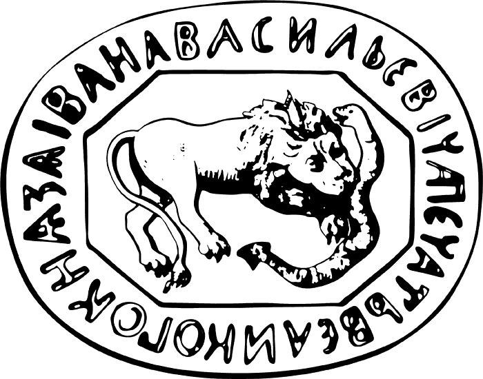 Лицевая сторона печати Ивана III. Середина XV в.