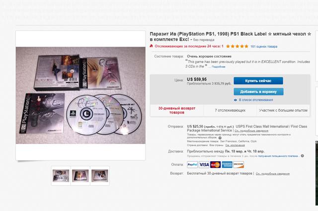 Parasite screen –  Игру на Playstation I «Parasite Eve» несколько лет назад можно было купить за 2500 рублей. Сегодня она стоит 5500 рублей (с доставкой).